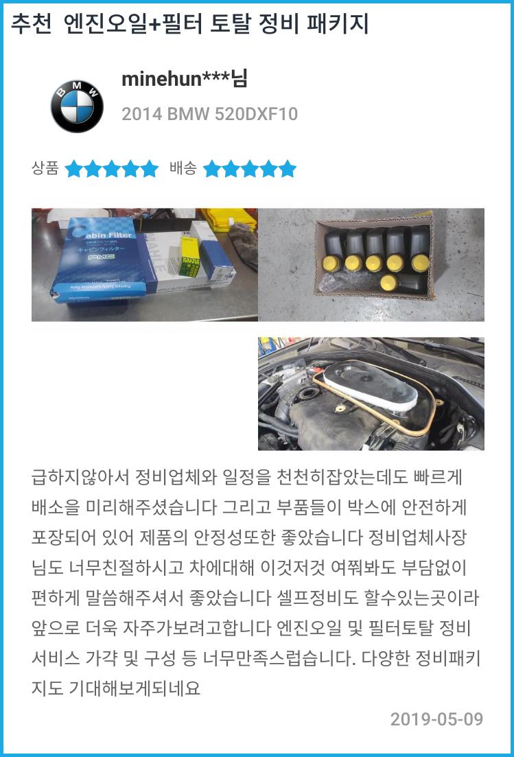 훅쓰오 우수 후기 컨테스트 패키지평 5월 2주차 당선 후기