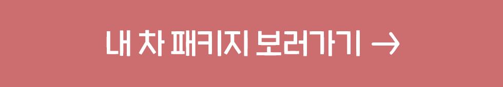 쉘 7월 프로모션3