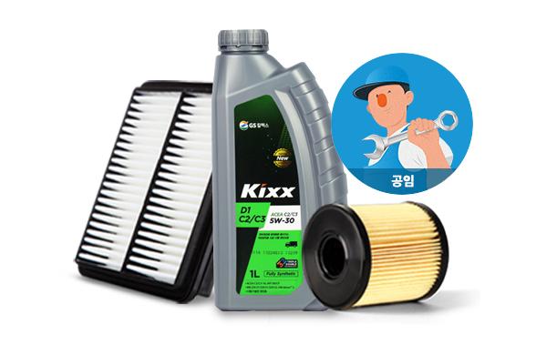 KIXX 엔진오일 D1 C3 + 필터 2종