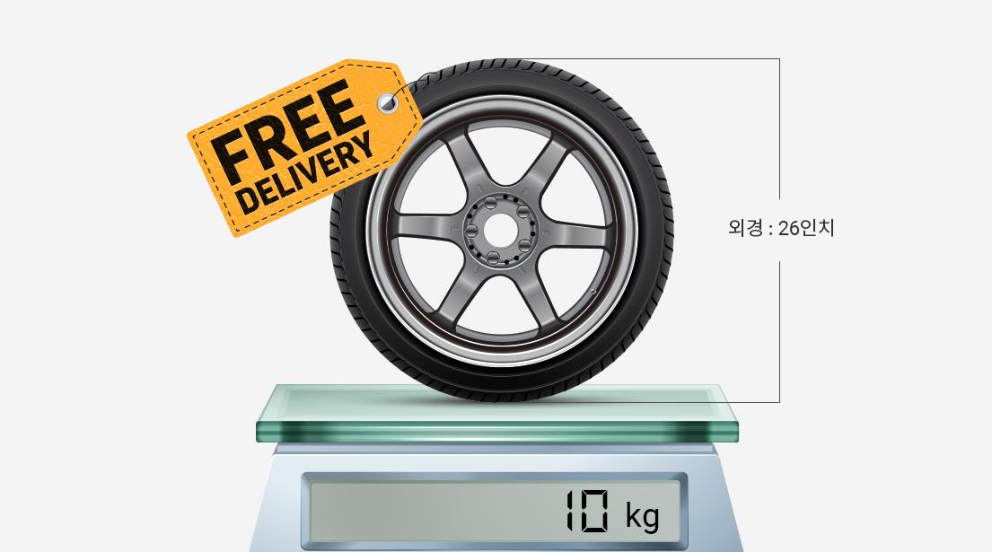 타이어 배송